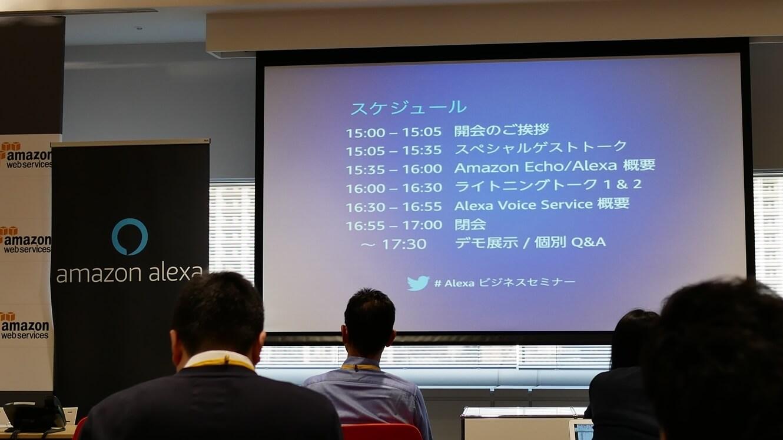 Alexaビジネスセミナー式次第